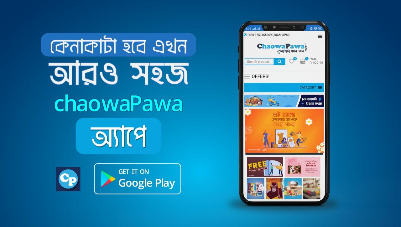 ChaowaPawa Mobile App